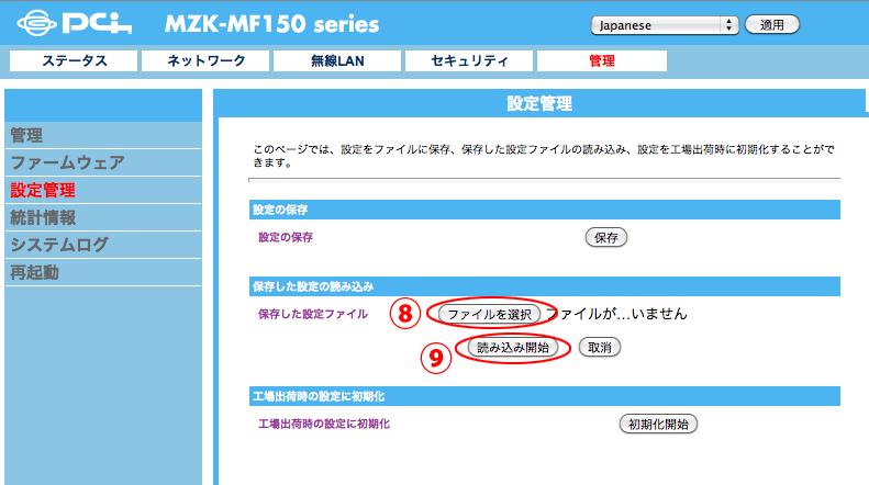 MZK-MF150 設定の読み込み
