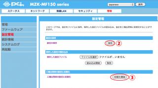 MZK-MF150 設定の保存と初期化