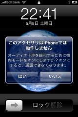 このアクセサリはiPhoneでは動作しません…