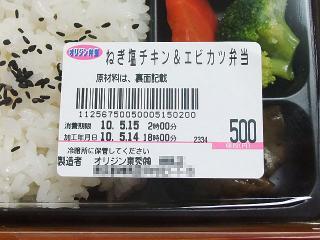 ねぎ塩チキン&エビカツ弁当の値札